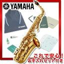 YAMAHA ヤマハ YAS-280 《アルトサックス》【管楽器お手入れセット付】【送料無料】