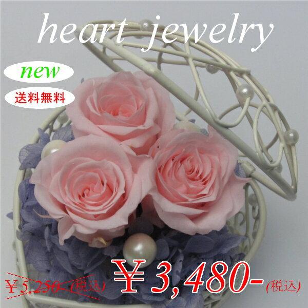 【プリザーブドフラワー 造花】ハートジュエリー ブライダルピンク【ギフト 贈り物 お祝い 結婚】