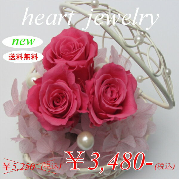【プリザーブドフラワー 造花】ハートジュエリー フランボワーズ【ギフト 贈り物 お祝い 結婚】