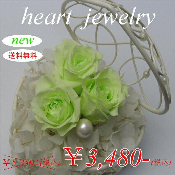 【プリザーブドフラワー 造花】ハートジュエリー フレッシュグリーン【ギフト 贈り物 お祝い 結婚】
