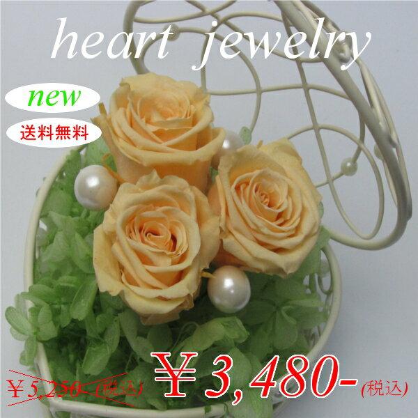 【プリザーブドフラワー 造花】ハートジュエリー ジュリアオレンジ【ギフト 贈り物 お祝い 結婚】
