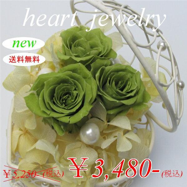 【プリザーブドフラワー 造花】ハートジュエリー キウイグリーン【ギフト 贈り物 お祝い 結婚】