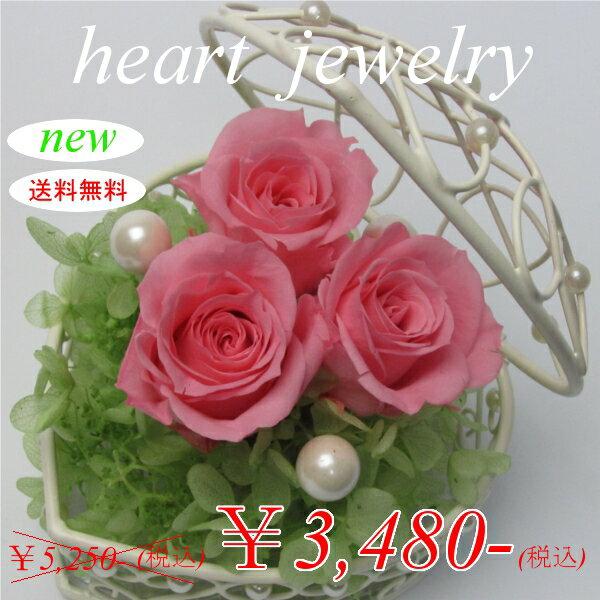 【プリザーブドフラワー 造花】ハートジュエリー キャンディーピンク【ギフト 贈り物 お祝い 結婚】