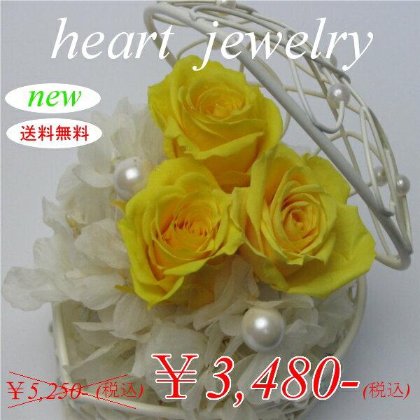 【プリザーブドフラワー 造花】ハートジュエリー ミモザイエロー【ギフト 贈り物 お祝い 結婚】