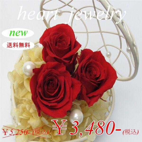 【プリザーブドフラワー 造花】ハートジュエリー レッド【ギフト 贈り物 お祝い 結婚】