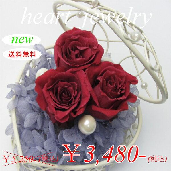 【プリザーブドフラワー 造花】ハートジュエリー ルージュピンク【ギフト 贈り物 お祝い 結婚】
