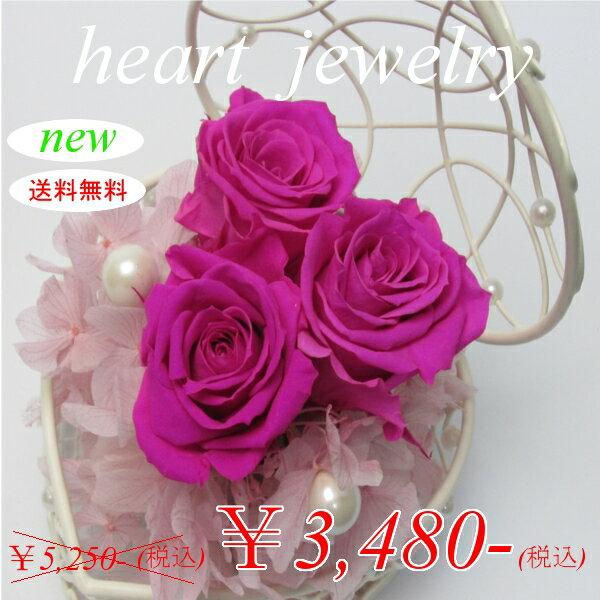 【プリザーブドフラワー 造花】ハートジュエリー スパークルピンク【ギフト 贈り物 お祝い 結婚】