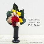 プリザーブドフラワー仏花・供花S【造花贈り物お仏壇お供水やり不要】