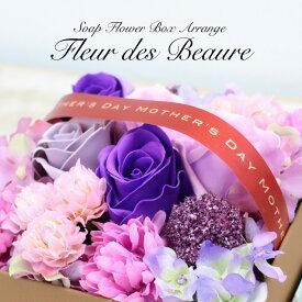 母の日 造花 ソープフラワーBOXアレンジ フルール・デ・ビュレ プレゼント 贈り物 ギフト お祝い[md]