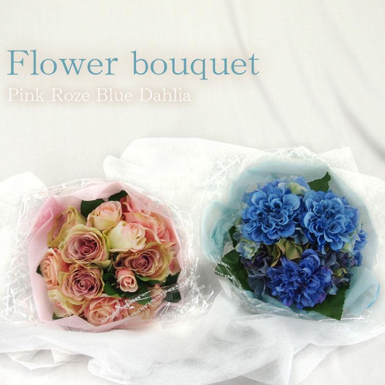 【ブーケ 造花】ウェディグにも ピンクローズ・ブルーダリアのブーケ【ギフト 贈り物 結婚】