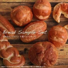 訳あり 食品サンプル 食べられないパン×8個 アソートセット わけあり ディスプレイ 店鋪