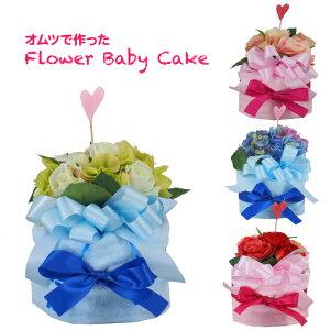 出産祝いに迷ったなら人気のオムツケーキ!フラワーの豪華なおむつケーキ。内祝い、誕生日のプレゼントにも。パンパース【Sサイズ オムツ13枚】