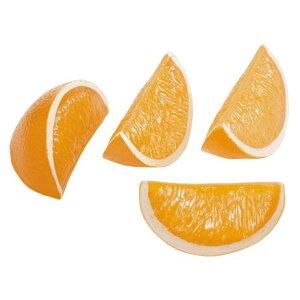 カットオレンジ(4ケ/パック)(ソフトタッチ) 食品サンプル[G-L]