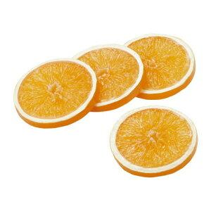 オレンジスライス(4ケ/パック)(ソフトタッチ) 食品サンプル[G-L]