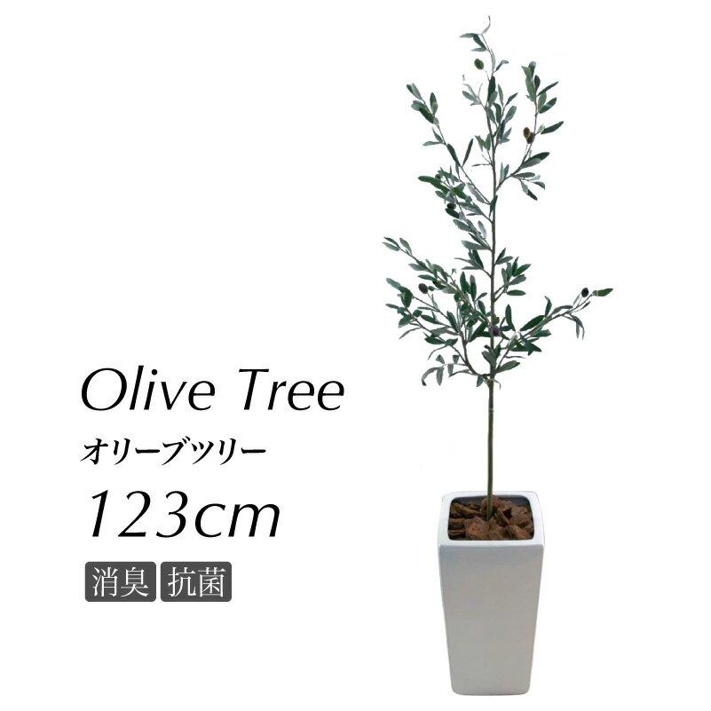 フェイクグリーン オリーブの木 123cm 陶器鉢付(オリーヴ) 人工観葉植物 大型 光触媒 CT触媒 観葉植物 造花 インテリア フェイク グリーン お祝い 開店祝い