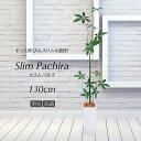 【観葉植物 造花】スリムパキラ 130cm 鉢植【光触媒 インテリア フェイクグリーン 大型 人工観葉植物 SC/CT触媒 お祝…