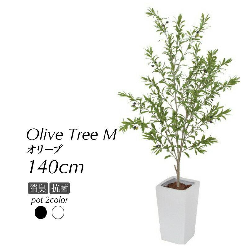 フェイクグリーン オリーブの木 140cm 鉢植 陶器鉢M(オリーヴ)【観葉植物 造花 大型 光触媒より優れたCT触媒加工済 人工観葉植物 お祝い 開店祝い】