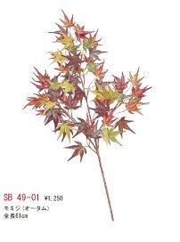 秋の装飾に◎紅葉 モミジ もみじ オータム スプレイ 61cm【観葉植物 造花 SC(CT)触媒・光触媒 フェイクグリーン】