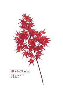 秋の装飾に◎紅葉 モミジ もみじ レッド スプレイ【観葉植物 造花 SC(CT)触媒・光触媒 フェイクグリーン】[G-L]