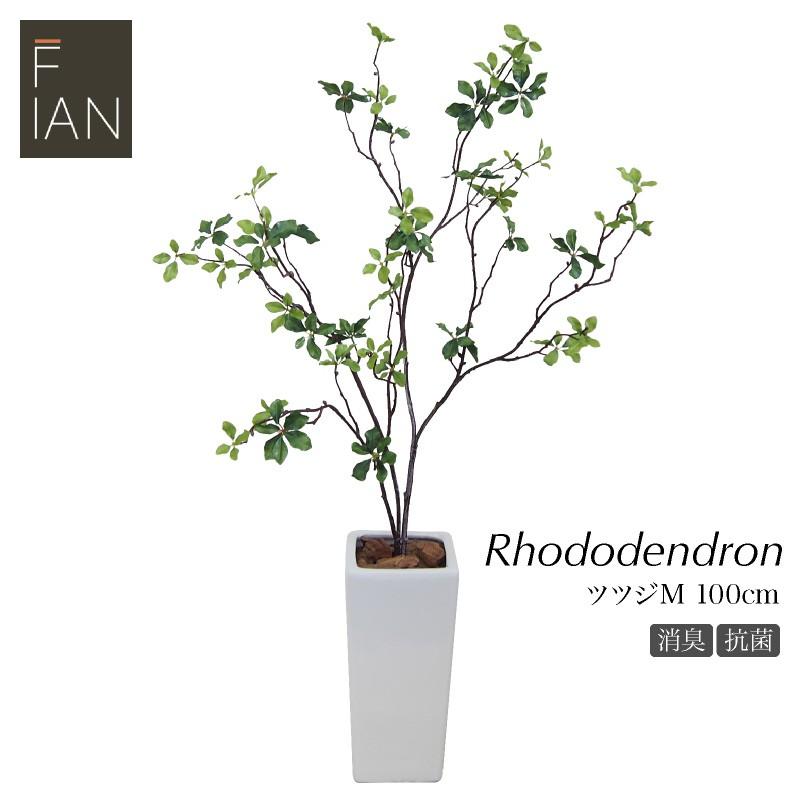 フェイクグリーン FIAN ツツジM 100cm 陶器鉢付 人工観葉植物 大型 光触媒 CT触媒 観葉植物 造花 インテリア フェイク グリーン お祝い 開店祝い