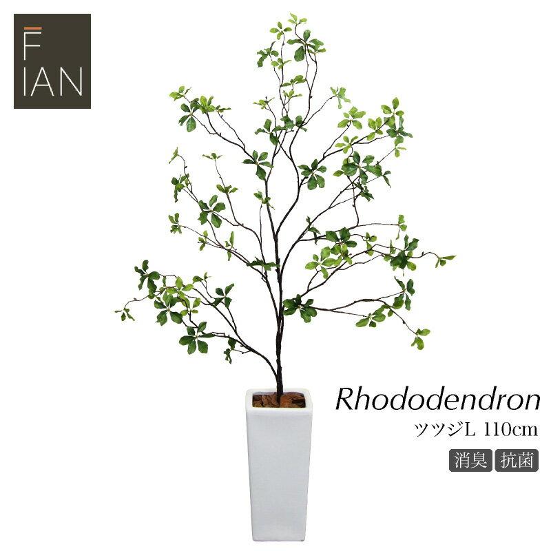 フェイクグリーン FIAN ツツジL 114cm 陶器鉢付 人工観葉植物 大型 光触媒 CT触媒 観葉植物 造花 インテリア フェイク グリーン お祝い 開店祝い