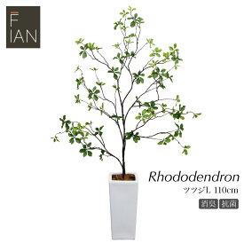 フェイクグリーン FIAN ツツジL 110cm 陶器鉢付 人工観葉植物 大型 光触媒 CT触媒 観葉植物 造花 インテリア フェイク グリーン お祝い 開店祝い