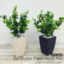 フェイクグリーン 観葉植物 造花 ミニ 人工観葉植物 光触媒 ユーカリペーパーマッシュポット 33cm インテリア おしゃ…