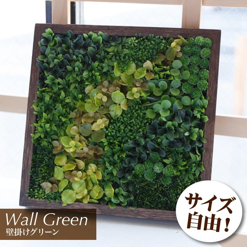 【サイズ指定自由】フェイクグリーン 壁掛け ウォールグリーン 観葉植物 フェイク 光触媒 CT触媒 インテリア オフィス