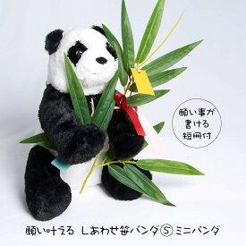 願い叶える しあわせ笹パンダS(ミニパンダ)七夕 短冊 飾り ぬいぐるみ 洗える プレゼント 贈り物 ギフト お祝い