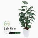 人工観葉植物 フェイクグリーン 観葉植物 造花 光触媒 大型 スプリットフィロ 120cm 鉢植 モンステラ インテリア おし…