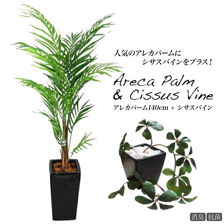 フェイクグリーン アレカヤシ アレカパーム 140cm M鉢とシサスバインのセット【観葉植物 造花 大型 光触媒 CT触媒 人工観葉植物 フェイク グリーン Areca】