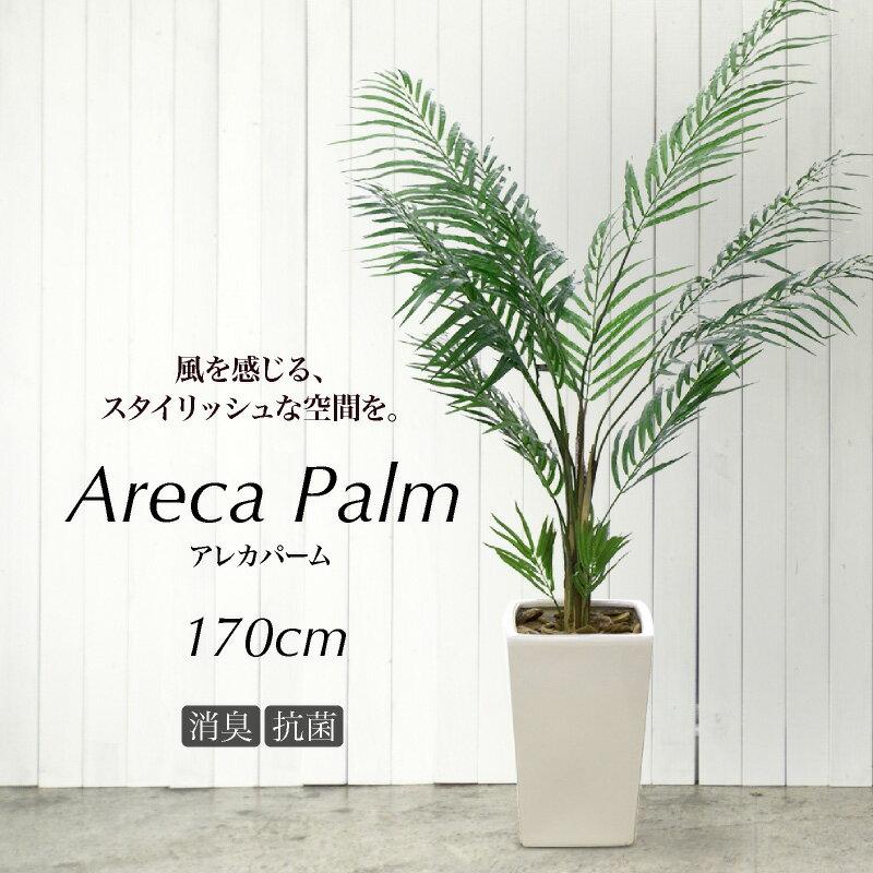 アレカヤシ 人工観葉植物 170cm アレカパーム 鉢植【フェイクグリーン 大型 観葉植物 造花 光触媒 CT触媒 お祝い 開店祝い Areca】