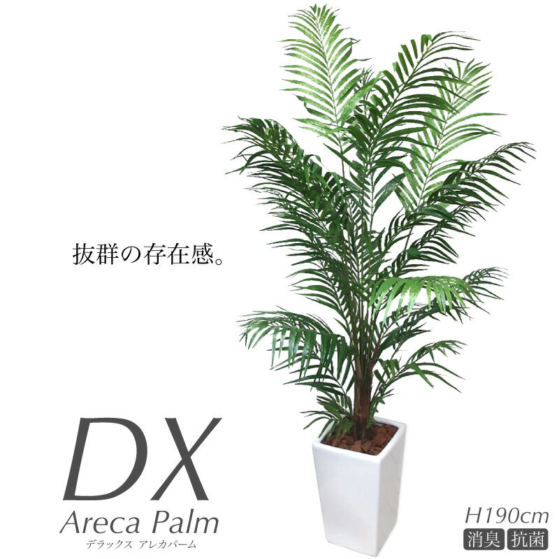 フェイクグリーン 大型 DXアレカパーム 190cm アレカヤシ 鉢植【観葉植物 造花 光触媒 SC/CT触媒 人工観葉植物 フェイク グリーン Areca】