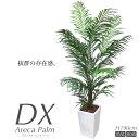 フェイクグリーン 大型 DXアレカパーム 190cm アレカヤシ 鉢植【観葉植物 造花 光触媒 SC/CT触媒 人工観葉植物 フェイ…