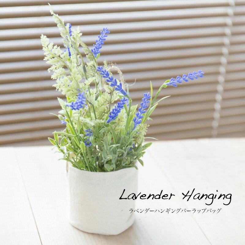 フェイクグリーン ラベンダー ハンギングバーラップバッグ(光触媒 CT触媒 インテリア お祝い)【観葉植物 造花 吊るす フェイク グリーン 敬老の日】