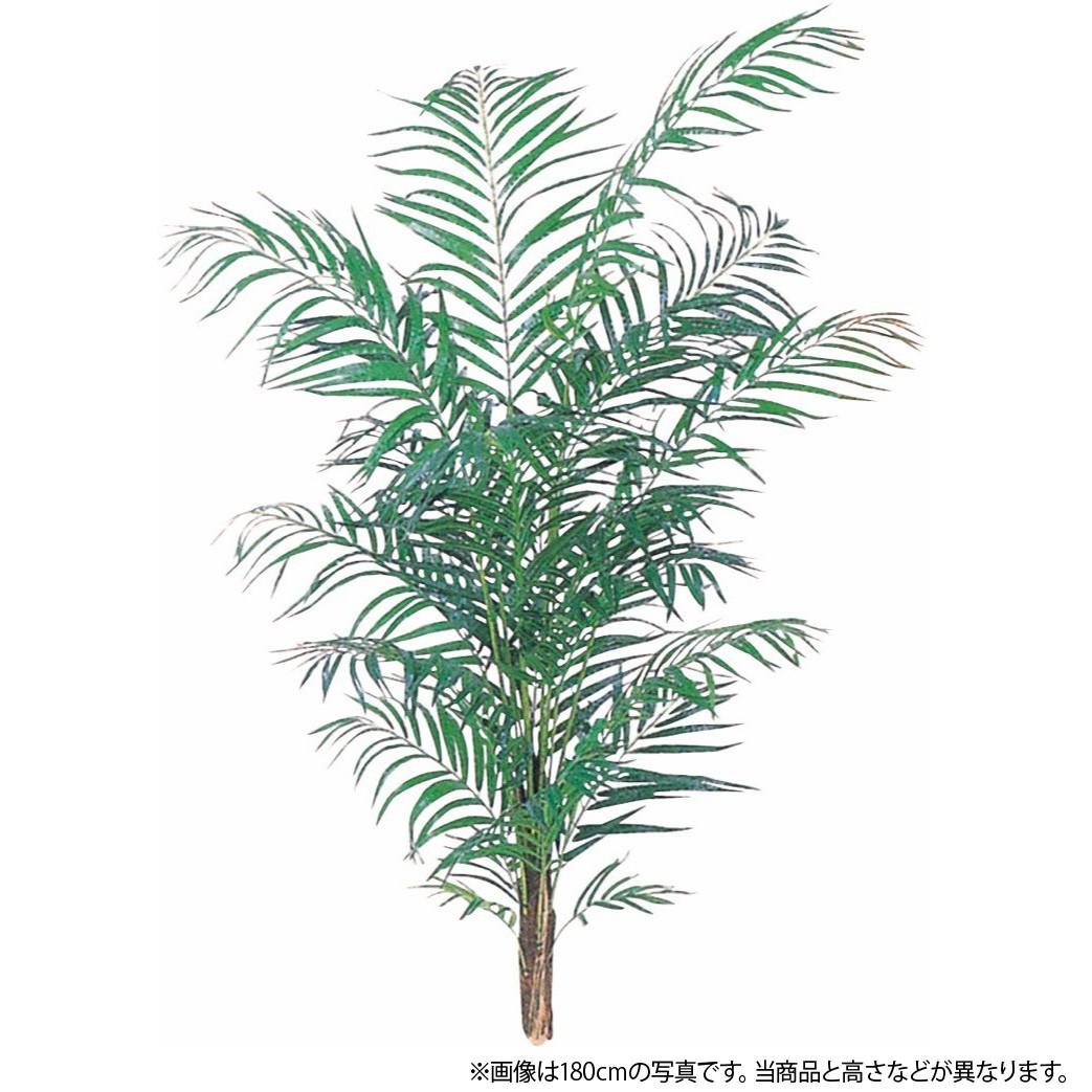 【観葉植物 造花】デラックスアレカパーム 120cm アレカヤシ 樹木 【人工観葉植物 大型 フェイクグリーン 光触媒 CT触媒 インテリア】