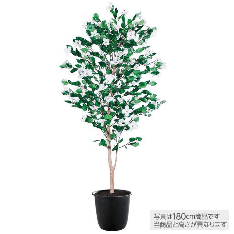 【フェイクグリーン】 ハナミズキ 150cm 鉢植 【人工観葉植物 大型 観葉植物 造花 光触媒 CT触媒 インテリア】