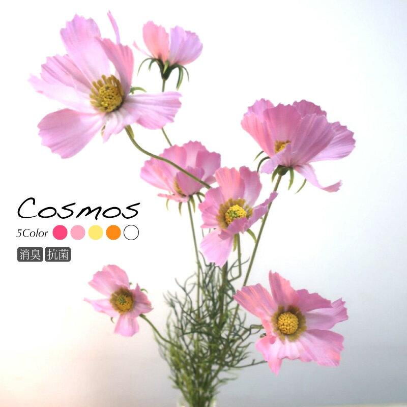 花材 造花 コスモス×7 (ピンク・ライトピンク・イエロー・ゴールドイエロー・ホワイトの5色から選択)秋桜 CT触媒対応