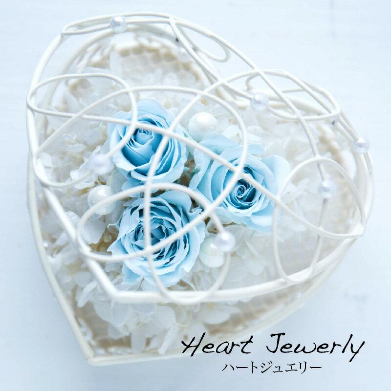 【プリザーブドフラワー 造花】ハートジュエリー ベビーブルー【ギフト 贈り物 お祝い 結婚】
