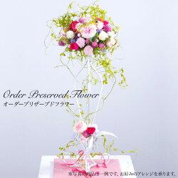 【プリザーブドフラワー】オーダープリザーブドフラワー【ギフト贈り物お祝い母の日】