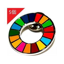 SDGs 国連 17色 公式 ピンバッジ バッジ バッチ バッヂ 襟章 留め具 日本未発売 正規品 5個