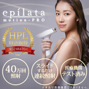≪送料無料≫ホームパルスライト式 光美容器 エピレタ モーション プロ EP-0440-W