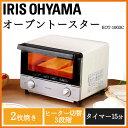 オーブントースター EOT-1003C トースター オーブン パン 朝 ホワイト アイリスオーヤマ あす楽対応