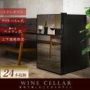 ミラーガラスワインセラー 24本 APWC-69D 送料無料 ワインセラー 24本 ワイン ワイン冷蔵庫 温度設定 ワインセラー 家…