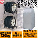 タイヤラック カバー付き タイヤラックカバー アイリスオーヤマ ステンレスタイヤラック KSL-590C カバー付 軽自動車 …