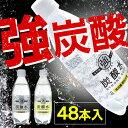 \1本あたり56.6円/炭酸水 強炭酸水 500ml 48本送料無料 プレーンとレモンの2種類 炭酸水 強炭酸 炭酸 500ml 48本 炭…