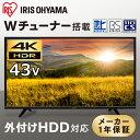 テレビ LUCA 4K対応テレビ 43インチ 43型 LT-43A620 ブラック 送料無料 テレビ 液晶テレビ ハイビジョンテレビ デジタ…