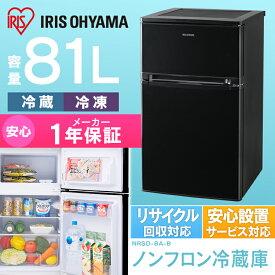 冷蔵庫 冷凍冷蔵庫 81L ノンフロン冷凍冷蔵庫 2ドア ブラック NRSD-8A-B 送料無料 冷蔵庫 れいぞうこ 料理 調理 一人暮らし 独り暮らし 1人暮らし 家電 食糧 冷蔵 保存 食糧 白物 単身 れいぞう コンパクト キッチン 台所 寝室 リビング アイリスオーヤマ