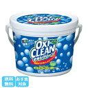 【限定価格】洗剤 オキシクリーン 1.5kg 送料無料 洗濯洗剤 大容量サイズ 酸素系漂白剤 粉末洗剤 OXI CLEAN 洗濯洗剤…