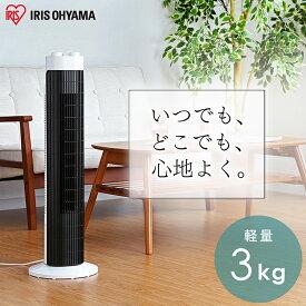 タワーファン 扇風機 メカ式 ホワイト TWF-M73 扇風機 リビング扇風機 ファン スリムファン 縦型 タワー 省スペース コンパクト 首振り タイマー リビング 季節家電 ダイヤル式 白 アイリスオーヤマ あす楽対応